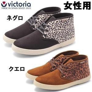 ヴィクトリア VICTORIA スニーカー 16703 SAFARI TEJIDO PRINT ANIMAL レディース(女性用)(1390-0046)|hi-style