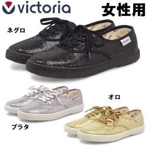 ヴィクトリア  06737 INGLESA GLITTER スニーカー レディース 女性用 (1390-9011)|hi-style