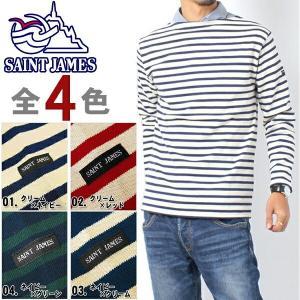 セントジェームス ウエッソン ボーダー ボートネック バスクシャツ 全4色 0280 メンズレディー...