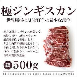 ラム ジンギスカン 仔羊 生後6ヶ月未満の仔羊 最高峰部位 肩肉ロース 500g ニュージランド産  極上ジンギスカン|hi-syokuzaishitsu