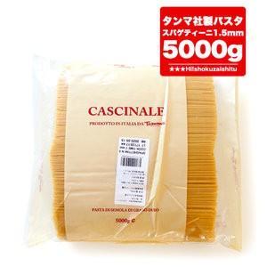 スパゲッティ パスタ タンマ社製!業務用カシナーレ スパゲッティNo.3(1.5mm) 5k|hi-syokuzaishitsu