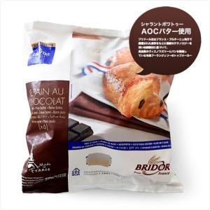 パン・オ・ショコラ シャランテポワトー産 AOPバター使用 75g×6個セット フランス産 ブリドール社製|hi-syokuzaishitsu