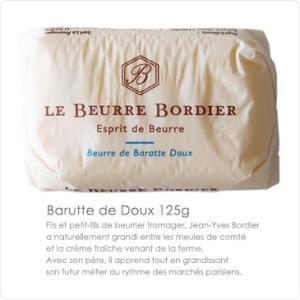 ボルディエ氏の手作り フレッシュバター 無塩発酵バター 冷蔵 空輸品 125g フランス ブルターニュ産|hi-syokuzaishitsu