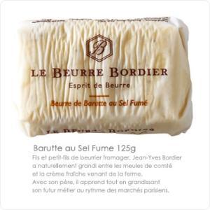 燻製塩バターブルターニュ産:ボルディエ氏の手作りフレッシュバター(燻製塩) 冷蔵空輸品 125g|hi-syokuzaishitsu