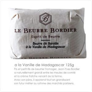 バニラバター フランス/ブルターニュ産:ボルディエ氏手作りフレッシュバターマダガスカル産バニラバター 冷蔵空輸品 125g 高価な冷蔵のフレッシュバター|hi-syokuzaishitsu