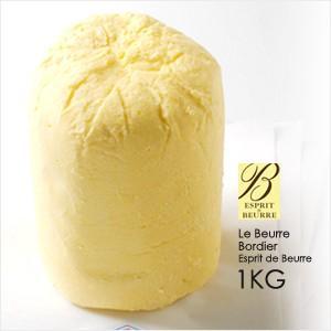 ボルディエ 無塩発酵バター業務用サイズ 手作りフレッシュバター | 冷蔵空輸品 | 1kg|hi-syokuzaishitsu