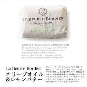 ボルディエ氏の手作りフレッシュバター  オリーブオイル&レモン ブルターニュ産|hi-syokuzaishitsu