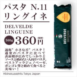 デルヴェルデ パスタ N.11 リングイネ 500g 常温品/全温度帯可/D+0|hi-syokuzaishitsu