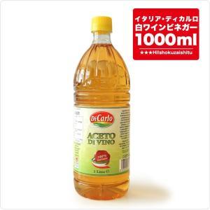 白ワインビネガー ドレッシングやマリネに!業務用ペットボトル 1000ml|hi-syokuzaishitsu