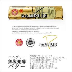 パムプリ― 無塩発酵バター 250g シャラントポワトゥ A.O.P