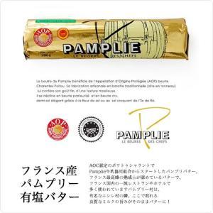 パムプリ― 有塩発酵バター 250g  シャラントポワトゥ A.O.P|hi-syokuzaishitsu