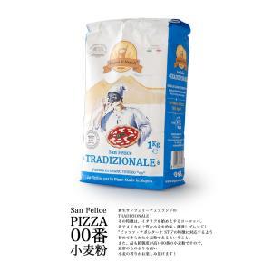 小麦粉 ピザ サンフェリーチェ社 00粉 TRADIZIONALE(ピッツァ / 小麦粉) 1kg hi-syokuzaishitsu