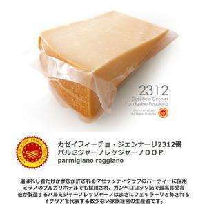 パルミジャーノ レッジャーノ D.O.P カゼイフィーチョジェンナーリ グランリゼルヴァ36ヶ月熟成 1kg チーズ|hi-syokuzaishitsu