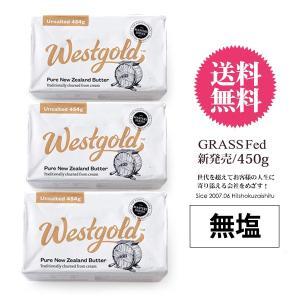 グラスフェッドバター 無塩バター 450g×3個 ウエストゴールド ニュージーランド産の画像