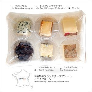 フランスチーズ限定のプレミアム!  5種類チーズと1種類ドライフルーツが入ったアソート! サンネクテ...
