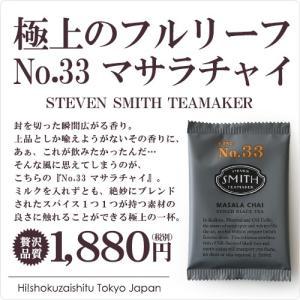 真のチャイ好きに捧げる一杯 スパイスを極める STEVEN SMITH TEAMAKER No.33 マサラチャイ ティーバッグ 15包入り|hi-syokuzaishitsu