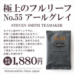 一番人気!まさに極上のアールグレイ STEVEN SMITH TEAMAKER No.55 ベルガモット ティーバッグ 15包入り|hi-syokuzaishitsu