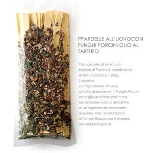 ポルチー二茸 イタリア産 パッパルデッレ トリュフオイル付 200g パスタセット|hi-syokuzaishitsu
