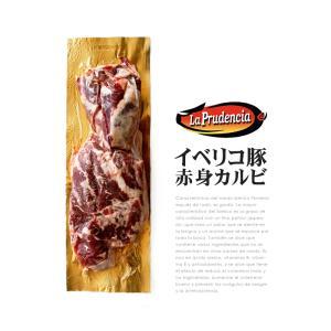 イベリコ豚 スペイン産 カルビ ベジョータ イベリア半島原産種血統75%以上のハイグレードなイベリコ豚をお届け致します 約450g|hi-syokuzaishitsu