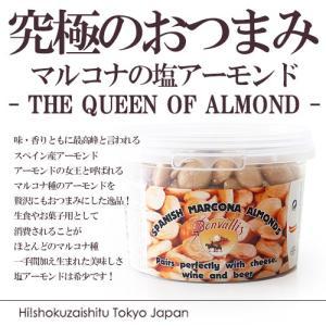 アーモンド スペイン産アーモンドの女王 スペイン産マルコナ種のアーモンド 150g マルコナアーモンド hi-syokuzaishitsu