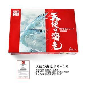 天使の海老 30-40 1kg|hi-syokuzaishitsu