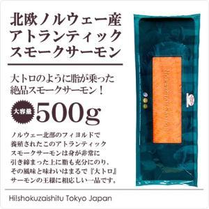 スモークサーモン スライス アトランティック ノルウェー産  500g 業務用サイズ|hi-syokuzaishitsu
