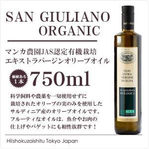 オーガニック エキストラバージン オリーブオイル 750ml イタリア サルディニア産|hi-syokuzaishitsu
