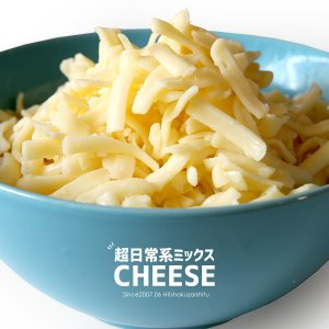 無添加 とろけるチーズ おまかせ配合 チーズ セルロース不使用 ミックスチーズ シュレッド【大容量1...