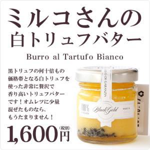 顔が見えるトリュフ生産者ミルコさんが手掛ける 白トリュフバター 30g 常温品/全温度帯可 D+1|hi-syokuzaishitsu