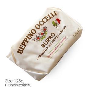 無塩バター イタリア ベッピーノ オッチェリ氏 手作り フレッシュバター  冷蔵空輸品 125gイタリア ピエモンテ産|hi-syokuzaishitsu