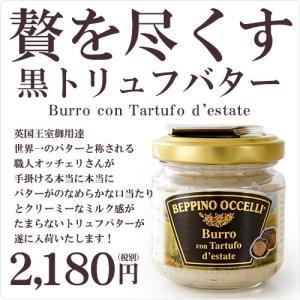 バターが美味しい絶品トリュフバター 世界最高峰のバター職人ベッピーノ オッチェリ氏が手掛けるトリュフバターが遂に入荷|hi-syokuzaishitsu