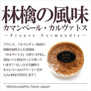 フランスのノルマンディー地方で造られる特産のリンゴを原料にした蒸留酒「カルヴァドス」を浸したパン粉を...