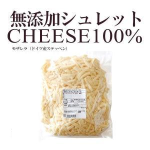 シュレッドチーズ  無添加こだわる大人のモザレラ100% ドイツステッペン100%のシュレットチーズ...