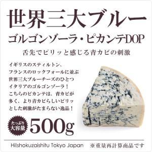 チーズ 業務用 500g  ゴルゴンゾーラ ピカンテ D.O.P 業務用 500g 3,700円(税...