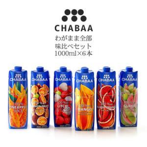 ジュース 1000ml  6本セット わがまま全種類お試しセット CHABAA|hi-syokuzaishitsu