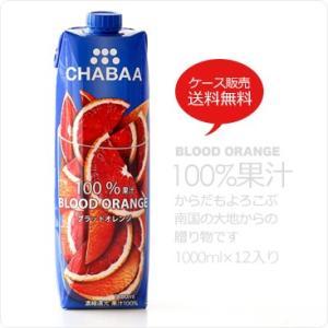 ブラッドオレンジ ジュース 1000ml パック 12本セット CHABAA BLOOD ORANGE|hi-syokuzaishitsu