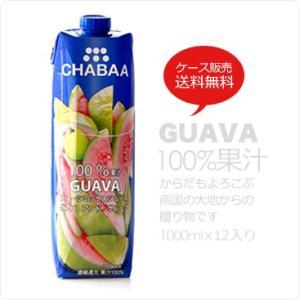 グアバ ジュース 1000ml パック 12本セット CHABAA GUAVA|hi-syokuzaishitsu