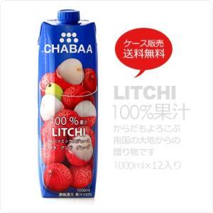 ライチ ジュース 1000ml パック 12本セット CHABAA LITCHI 100%果汁|hi-syokuzaishitsu