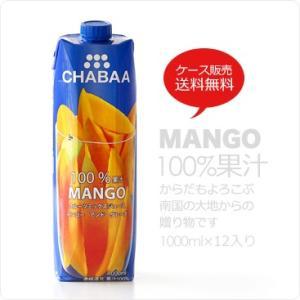 マンゴー ジュース 1000ml  12本セット CHABAA Mango 果汁100%|hi-syokuzaishitsu