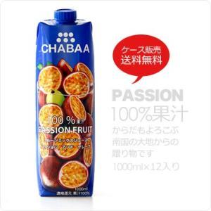 パッション ジュース 1000ml パック 12本セット CHABAA PASSION FRUIT|hi-syokuzaishitsu