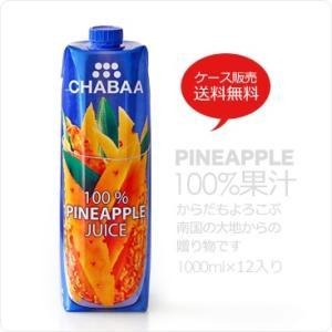 パイナップル ジュース 1000ml パック 12本セット CHABAA PINEAPPLE|hi-syokuzaishitsu