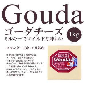 ゴーダチーズは日本のプロセスチーズの原料にもある事から日本には大変親しみやすいチーズで、一切手を加え...