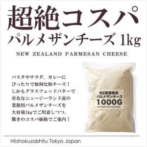 粉チーズ グラスフェッドバターの産地として知られるニュージーランド産 超コスパの業務用 パルメザンチーズ 1kg 粉チーズ 業務用 ニュージーランド産 1000g