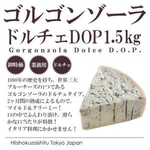 ブルーチーズ ゴルゴンゾーラ ドルチェ D.O.P チーズ 約1.5kg hi-syokuzaishitsu