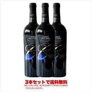 ワイン カサーレべッキオ・モンテプルチアーノダブルッツォD.O.C ファルネーゼ 750ml×3本 hi-syokuzaishitsu