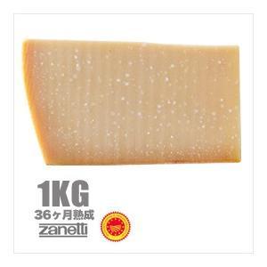 パルミジャーノ レッジャーノ 36ヶ月熟成 チーズ ザネッティ社製 ストラヴェッキォ 約1kg|hi-syokuzaishitsu