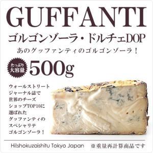 ブルーチーズ イタリア産 ルイジグッファンティ・ゴルゴンゾーラ ドルチェD.O.P チーズ 500g 6,600円(税別)/kg再計算 hi-syokuzaishitsu