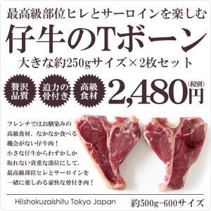 牛肉 フレンチの定番 仔牛 の Tボーンステーキ 250g×2個 最高級部位ヒレとサーロインを一度に楽しめる超贅沢肉|hi-syokuzaishitsu