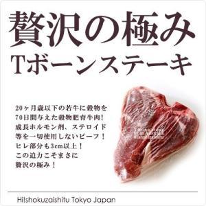 牛肉 Tボーンステーキ ヒレ部分も3cm以上 ビーフ 成長ホルモン剤/ステロイド等を一切使用しないビーフ|hi-syokuzaishitsu