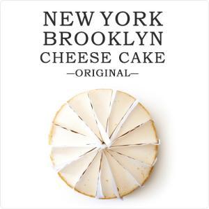 NY ブルックリン チーズケーキ プレーン 約910g 14カット済み|hi-syokuzaishitsu